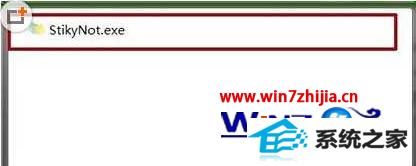 输入C:windowssystem32stikynot.exe