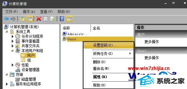 windows8系统修改guest账户密码的方法