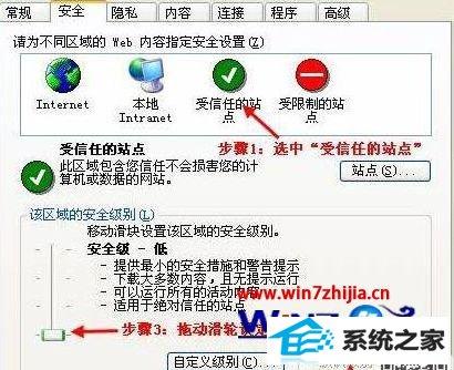 win8系统下ie浏览器添加可信任站点的方法