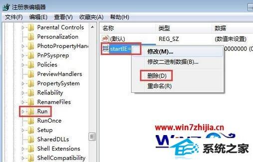笔记本win8系统清除notepad.exe病毒的方法