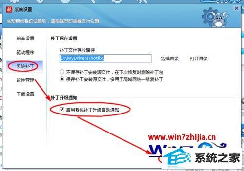 win8下开启驱动精灵系统补丁升级自动通知功能的方法