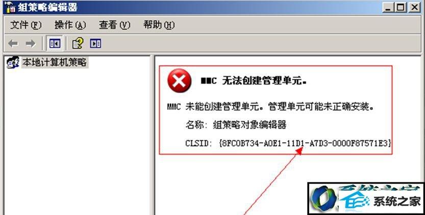 "win8系统打开组策略提示""MMC无法创建管理单元""的解决方法"
