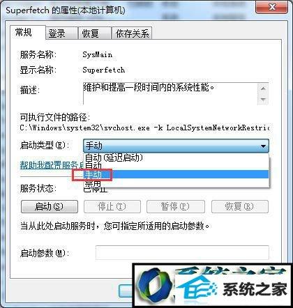 win8系统svchost.exe进程占用内存过高的解决方法