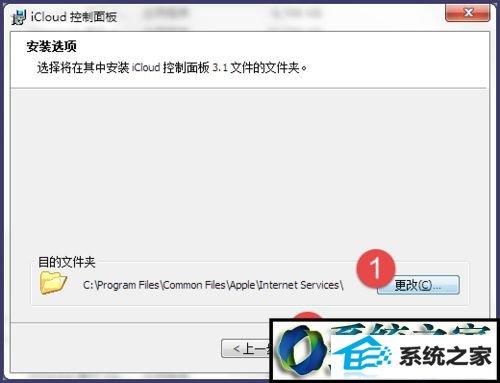 win8系统无法安装icloud 3.0的解决方法