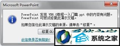 win8系统打开ppt提示如果您信任此演示文稿的来源请单击修复的解决方法