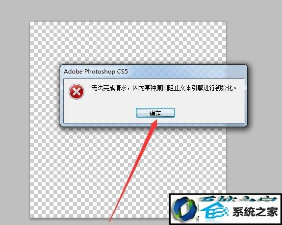 win8系统出现无法完成请求因为某种原因阻止文本引擎进行初始化的解决方法