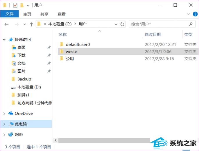 win8用户文件夹如何改名 三联