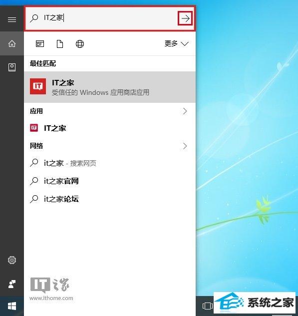 "win8秘笈:教你""玩坏""Cortana搜索栏13.jpg"