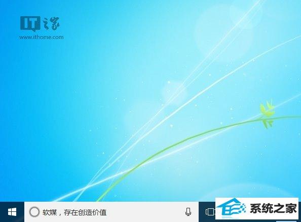 "win8秘笈:教你""玩坏""Cortana搜索栏4.jpg"