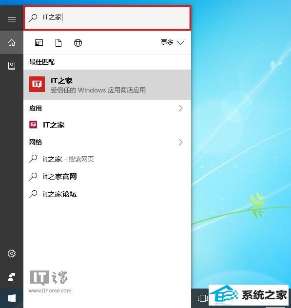 "win8秘笈:教你""玩坏""Cortana搜索栏11.jpg"