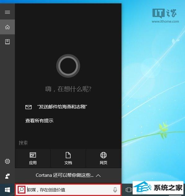 "win8秘笈:教你""玩坏""Cortana搜索栏9.jpg"