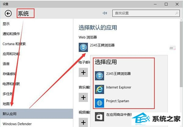 win8系统默认浏览器如何设置