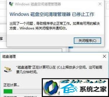 """win8系统提示""""windows磁盘空间清理管理器已停止工作""""的解决方法"""