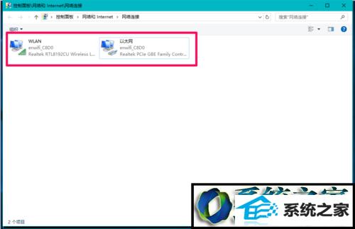 """win8系统打开网页提示""""哎呀!网络连接出错了""""的解决方法"""