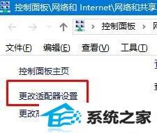win8系统恢复已禁用网络的操作方法