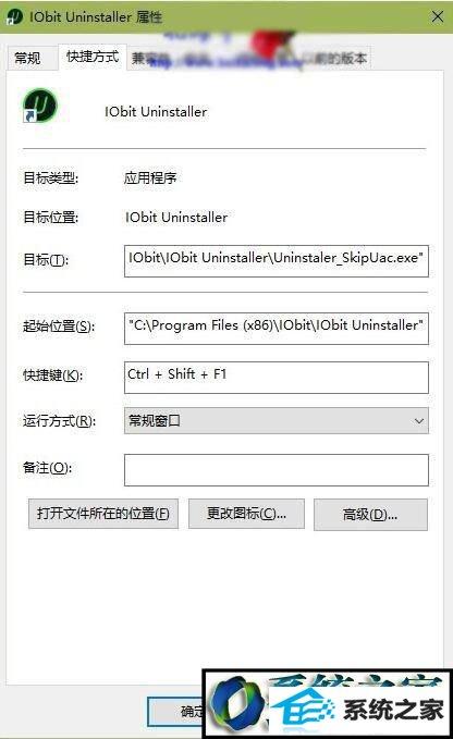 win8系统使用快捷键打开软件的操作方法
