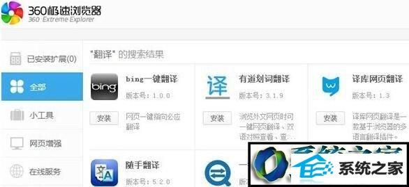 win8系统360极速浏览器翻译英文网页的操作方法