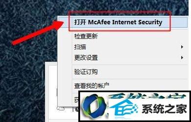 win8系统使用mcafee杀毒软件的操作方法