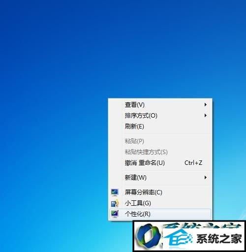 win8系统桌面上的回收站图标快捷方式没了的解决方法
