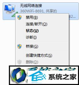 win8系统电脑搜不到无线信号的解决方法